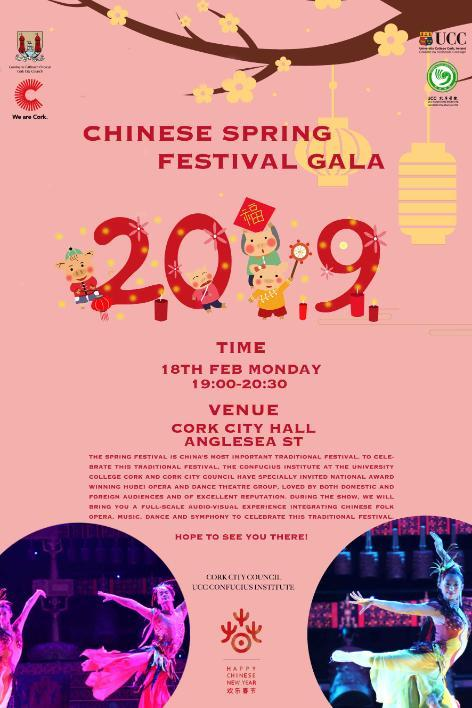 Chinese Spring Festival Gala Feb 18th 2019