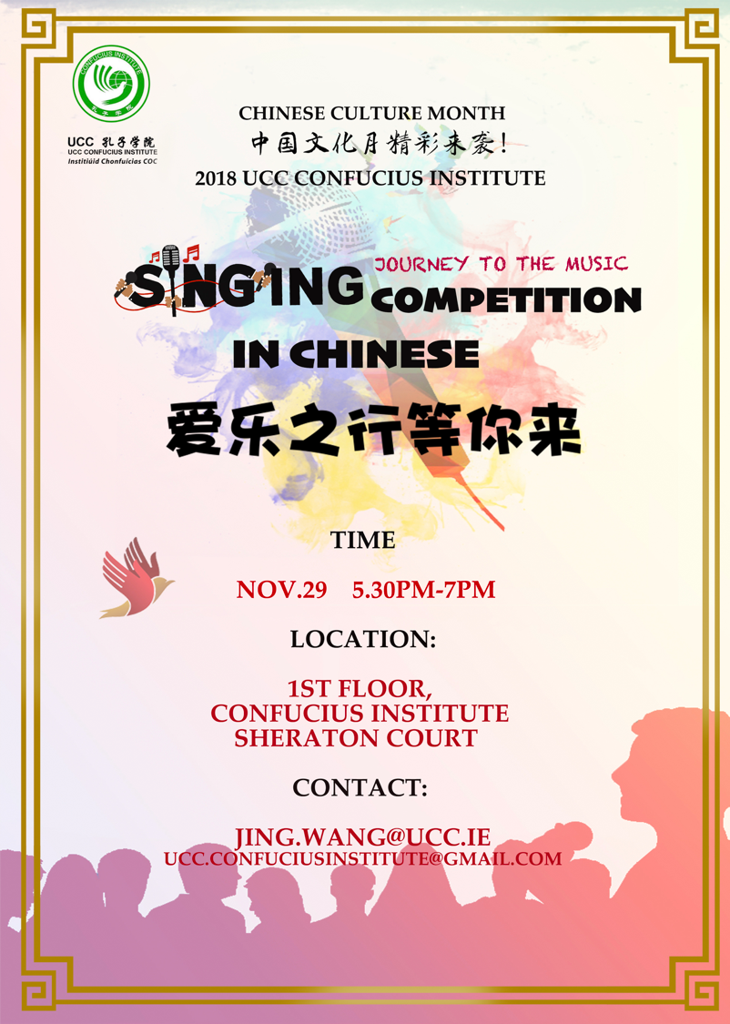 Singing Competition In Chinese, 29th November